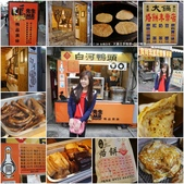 2017.04 台南白河‧大鍋北京烙餅+白河鴨頭:page.jpg