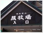 2016.08 日本北海道‧昭和新山‧熊牧場:日本北海道‧昭和新山‧熊牧場