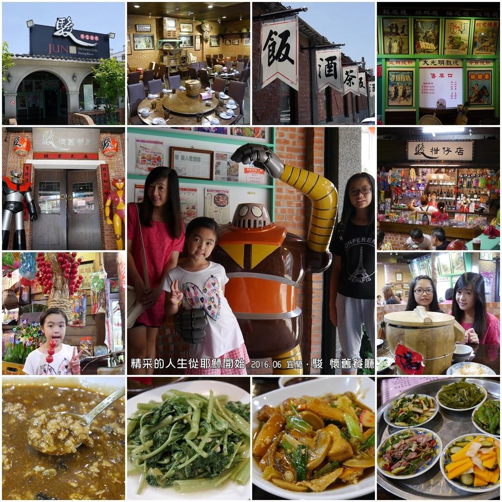2016.06 宜蘭‧駿懷舊餐廳:宜蘭‧駿懷舊餐廳