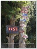 2017.02 南投竹山‧杉林溪森林生態渡假園區:南投竹山‧杉林溪森林生態渡假園區