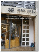 2018.02 新竹竹北‧斑馬.騷莎Zebra Salsa美義餐廳 (文興概念店) :新竹竹北‧斑馬.騷莎Zebra Salsa美義餐廳 (文興概念店)