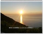 2015.08 蘇花公路賞日出(東澳段):蘇花公路賞日出(東澳段)