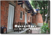 2012.06  百年古厝‧「東里家風」:1445937139.jpg