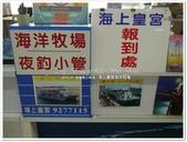 2017.08 澎湖馬公‧海上皇宮海洋牧場:P1550161.JPG