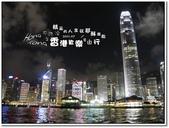 2011.07  香港.露天觀光巴士+維多莉亞港渡輪:1115608738.jpg