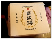 2017.04 台南永樂市場‧富盛號碗粿:台南永樂市場‧富盛號碗粿