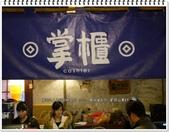 2015.01 蘭陽糧食局‧窯烤山寨村:蘭陽糧食局‧窯烤山寨村