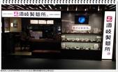 2015.09 台北‧讚岐製麵所(松山車站店):台北‧讚岐製麵所(松山車站店)