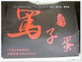 2017.09 宜蘭冬山‧罵子蛋‧爆炸雞(創始總店):P1570174.JPG