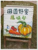 2017.04 台南後壁‧優雅農夫藝文農場:P1520392.JPG