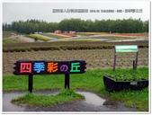 2016.08 日本北海道‧美瑛‧四季彩之丘:日本北海道‧美瑛‧四季彩之丘