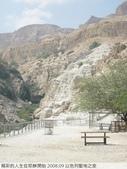 2008.09.13 以色列聖地之旅:以色列聖地之旅