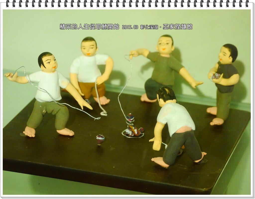 2015.03 彰化溪湖‧巫家捏麵館:彰化溪湖‧巫家捏麵館
