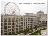 2016.04 高雄大樹‧義大皇家酒店:高雄大樹‧義大皇家酒店