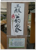 2015.04 台南白河民宿‧三叔公的家:台南白河民宿‧三叔公的家