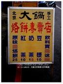 2017.04 台南白河‧大鍋北京烙餅+白河鴨頭:P1520755.JPG