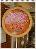 2015.04 台南安平‧章成麥芽餅:台南安平‧章成麥芽餅