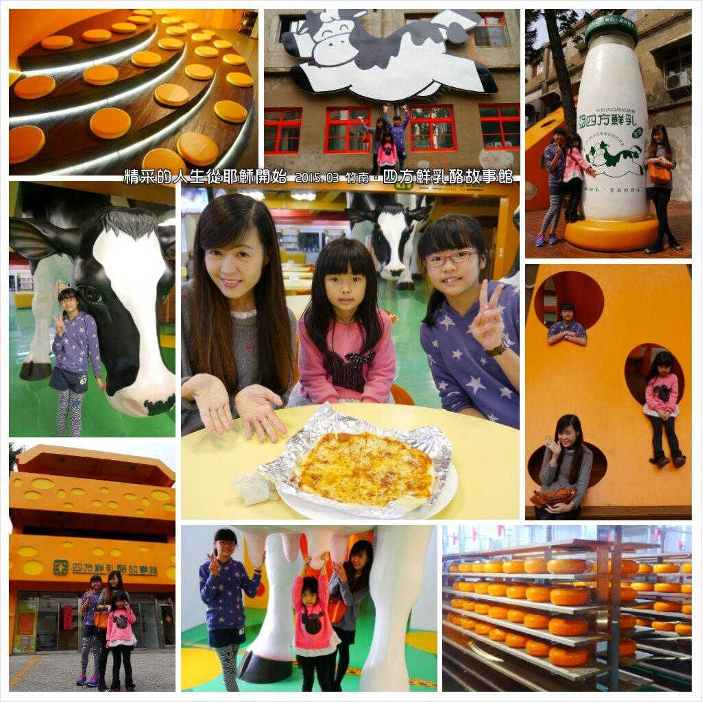 2015.03 竹南‧四方鮮乳酪故事館:竹南‧四方鮮乳酪故事館