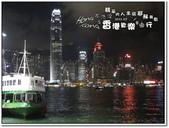2011.07  香港.露天觀光巴士+維多莉亞港渡輪:1115608741.jpg