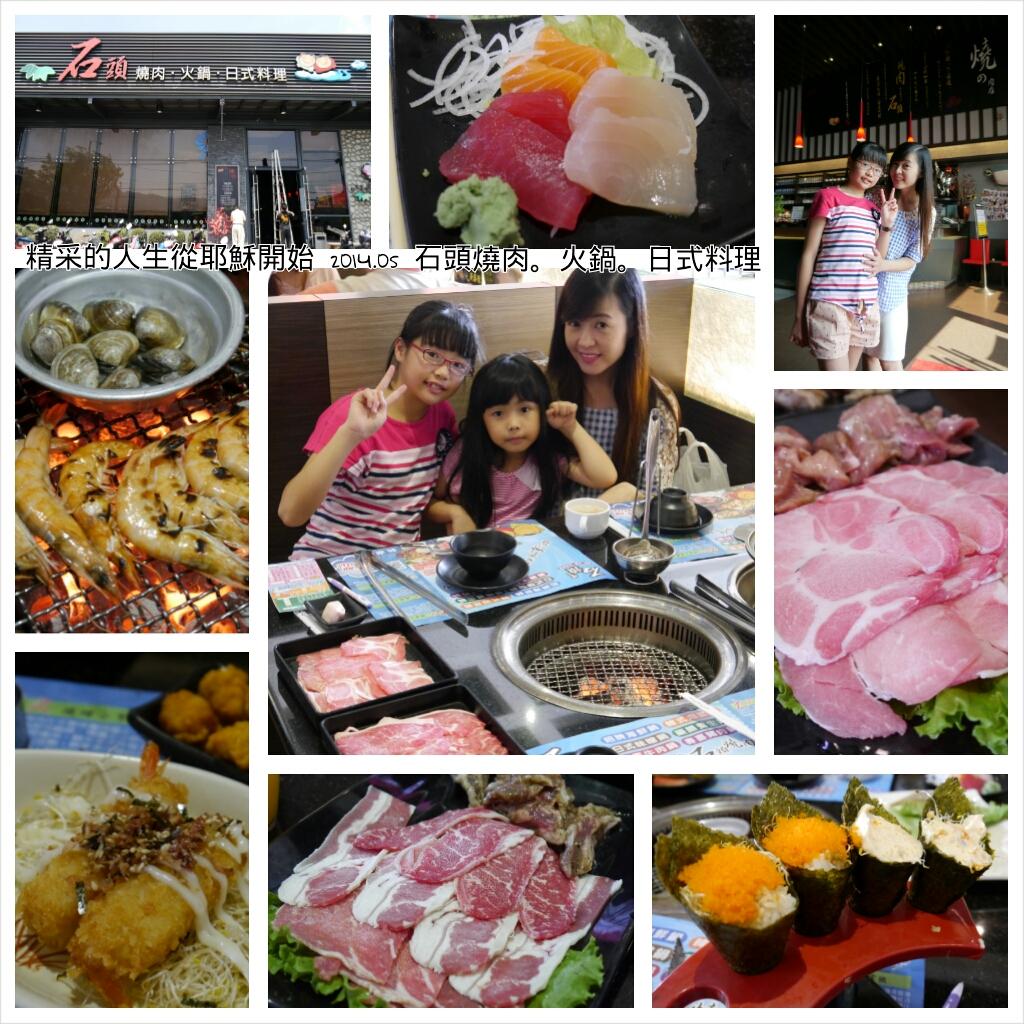 2014.05 石頭燒肉‧火鍋‧日式料理:石頭燒肉‧火鍋‧日式料理