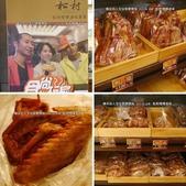 2015.04 台南‧松村煙燻滷味:相簿封面