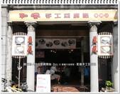 2015.10 桃園大溪老街‧和風手工豆腐酪:桃園大溪老街‧和風手工豆腐酪