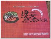 2016.06 宜蘭五結‧湯蒸火鍋:宜蘭五結‧湯蒸火鍋