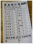 2016.04 台南‧集品蝦仁飯:台南‧集品蝦仁飯