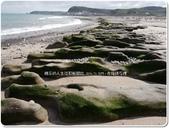 2014.11 石門‧老梅綠石槽:石門‧老梅綠石槽