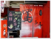 2017.09 宜蘭冬山‧罵子蛋‧爆炸雞(創始總店):P1570160.JPG