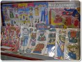 2013.02 板橋435藝文特區‧台灣玩具博物館:1298026939.jpg