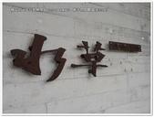 2016.08 宜蘭員山‧勝洋休閒農場(勝洋水草):宜蘭員山‧勝洋休閒農場(勝洋水草)