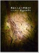 2011.05  金瓜石.黃金博物園區:1509091615.jpg