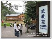 2010.04 南投埔里‧紙教堂:南投埔里‧紙教堂