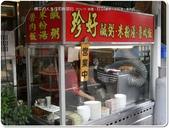 2014.11 桃園‧珍好鹹粥‧米粉湯‧魯肉飯:桃園‧珍好鹹粥‧米粉湯‧魯肉飯