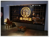 2018.02 台中后里‧麗寶OUTLET MALL:台中后里‧麗寶OUTLET MALL
