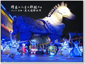 2011.01  高雄‧義大遊樂世界【表演+遊行篇】:1319484858.jpg
