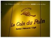 2017.08 台北內湖‧擴邦麵包Le Coin du Pain:台北內湖‧擴邦麵包Le Coin du Pain