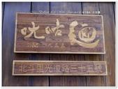 2017.07 新竹關西‧ㄤ咕麵:新竹關西‧ㄤ咕麵