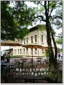 2011.05  金瓜石.黃金博物園區:1509091638.jpg
