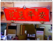2015.04 台南‧同記安平豆花:台南‧同記安平豆花