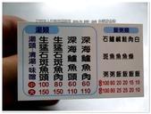 2016.04 台南‧魚金台灣鮮魚湯:台南‧魚金台灣鮮魚湯