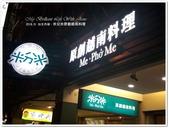 2018.01 台北內湖‧米分米原創越南料理:台北內湖‧米分米原創越南料理