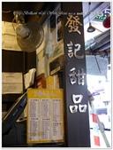 2017.01 香港旺角‧發記甜品:香港旺角‧發記甜品