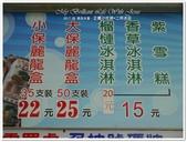 2017.08 南投水里‧二坪冰店(明潭職工福利社):南投水里‧二坪冰店(明潭職工福利社)