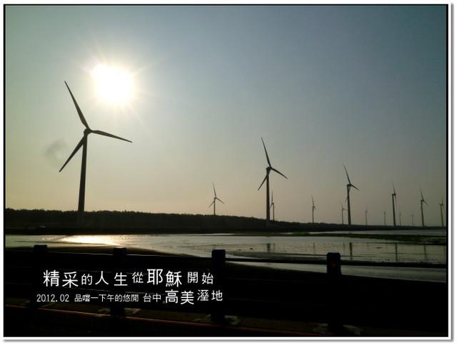 2012.02  意外的美麗‧台中「高美溼地」:1607037181.jpg