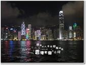 2011.07  香港.露天觀光巴士+維多莉亞港渡輪:1115608746.jpg