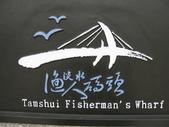 2009.03 新北市淡水‧漁人碼頭:新北市淡水‧漁人碼頭