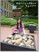2011.05  金瓜石.黃金博物園區:1509091577.jpg