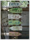 2016.07 新竹橫山‧內灣愛情故事館:新竹橫山‧內灣愛情故事館